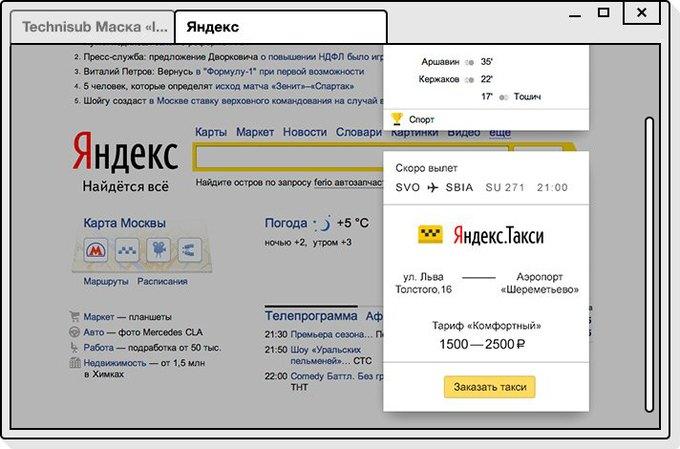 Как «Яндекс» собирается изменить навигацию в интернете. Изображение № 5.