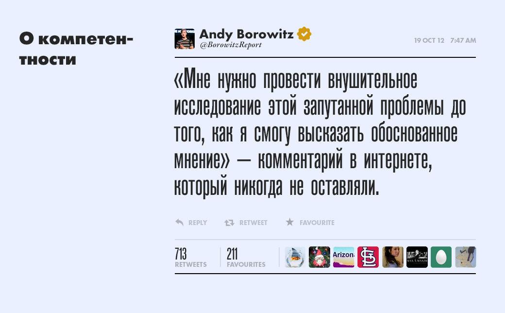 ЭндиБоровитц,журналист ивыдумщик . Изображение №5.