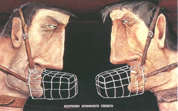 Искусство плаката вРоссии 1884–1991 (1991г, часть 8-ая). Изображение №23.