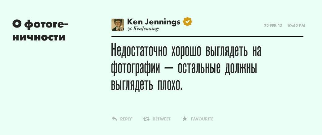 Кен Дженнингс, самый умный . Изображение № 4.