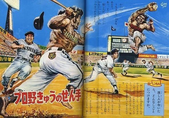Японская демонология Годжина Ишихары. Изображение № 31.