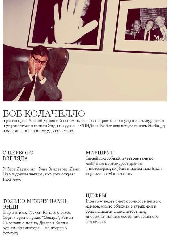 Содержание и авторы первого номера Interview Россия. Изображение № 7.