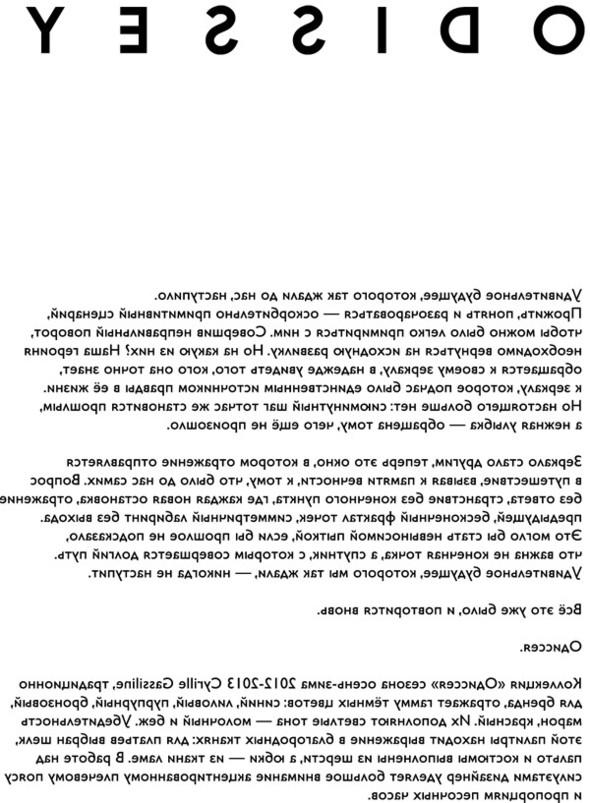 Пресс-релиз: Cyrille Gassiline FW 2012/13. Изображение № 1.