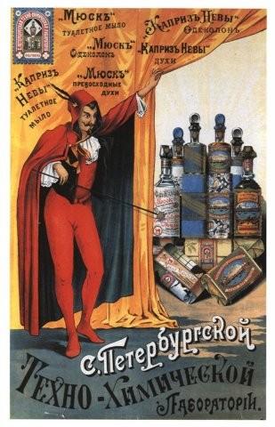 Дореволюционная реклама. Изображение № 37.