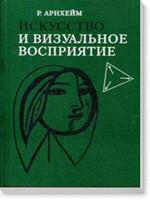 Букмэйт: Художники и дизайнеры советуют книги об искусстве. Изображение № 3.