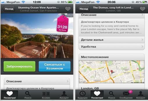 10 бесплатных travel-приложений для iPhone. Изображение № 3.