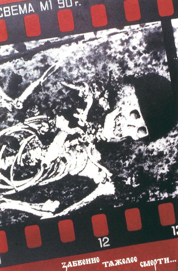 Искусство плаката вРоссии 1884–1991 (1991г, часть 7-ая). Изображение № 14.