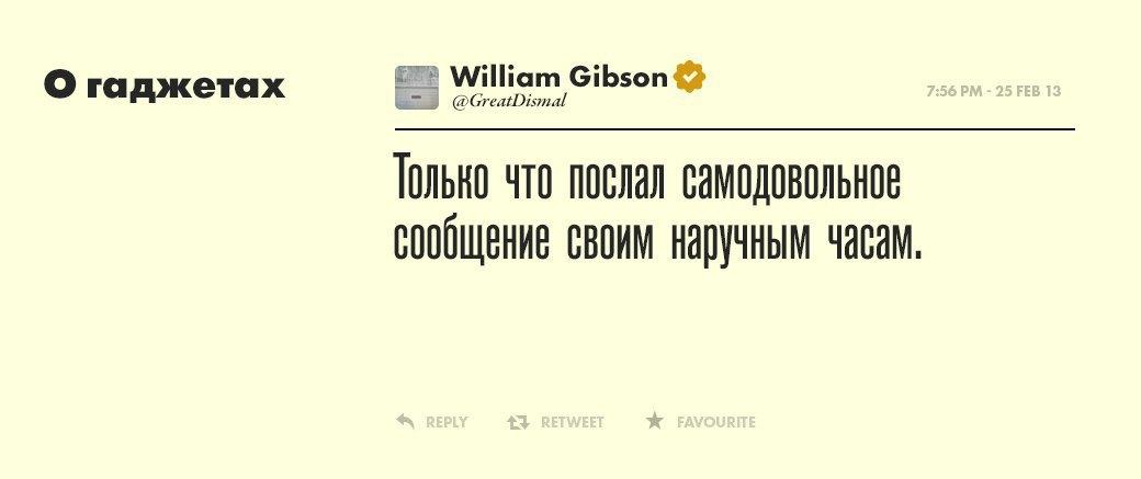 Уильям Гибсон,  писатель и отец киберпанка. Изображение № 11.