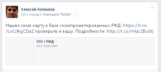 Банковские карты пользователей сайта РЖД в опасности. Изображение № 2.