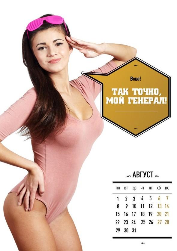 Календарные войны. Изображение № 54.