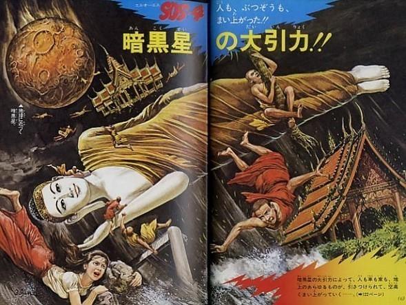 Японская демонология Годжина Ишихары. Изображение № 33.