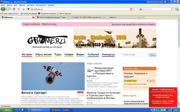 Gfhome.ru - портал для активных, современных женщин!. Изображение № 1.