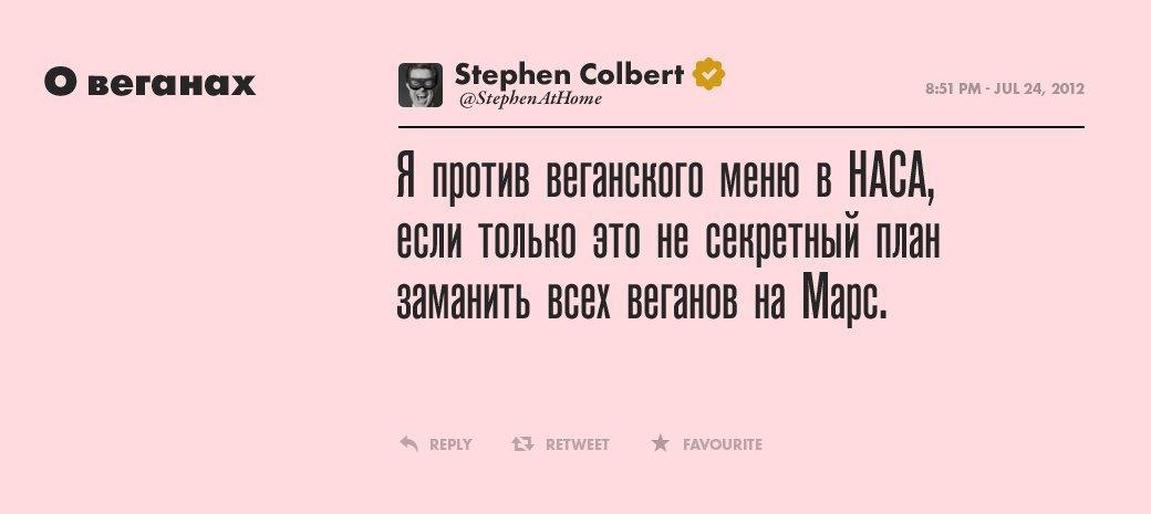 Стивен Кольбер, телеведущий . Изображение № 11.