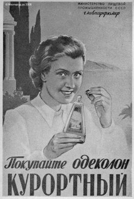 Ретро-реклама. Изображение № 2.