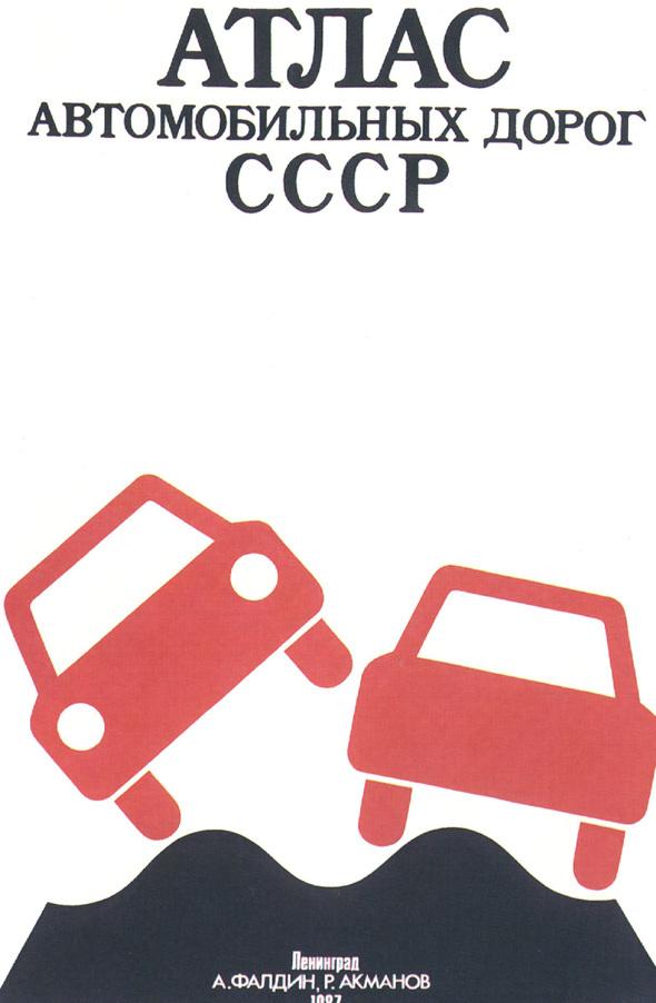 Искусство плаката вРоссии 1884–1991 (1991г, часть 6-ая). Изображение № 27.