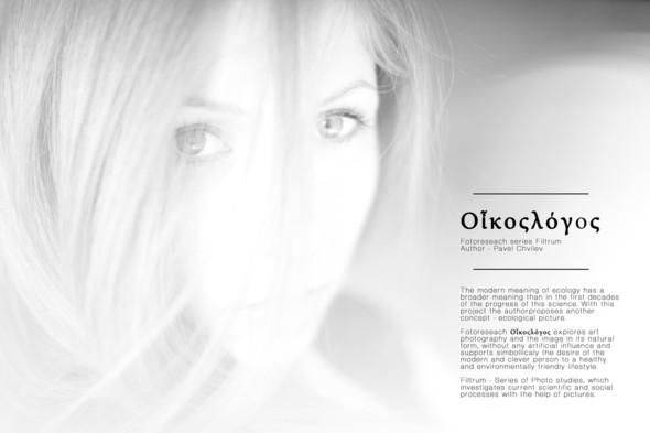 Oἶκοςλόγος. Экологическая фотография.. Изображение № 1.