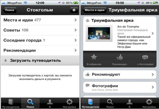 10 бесплатных travel-приложений для iPhone. Изображение № 7.