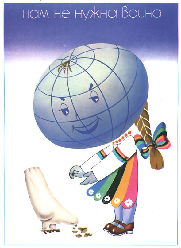 Искусство плаката вРоссии 1884–1991 (1985г, часть 5-ая). Изображение № 35.