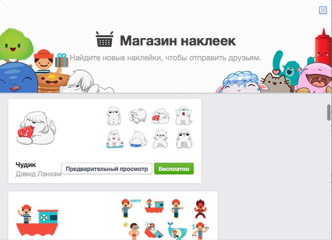 В веб-версии «Фейсбука» появились стикеры. Изображение № 1.