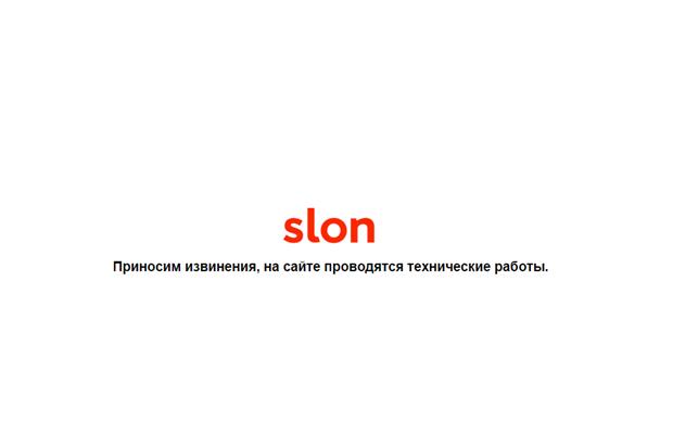 Хакеры взломали издание Slon.ru. Изображение № 1.