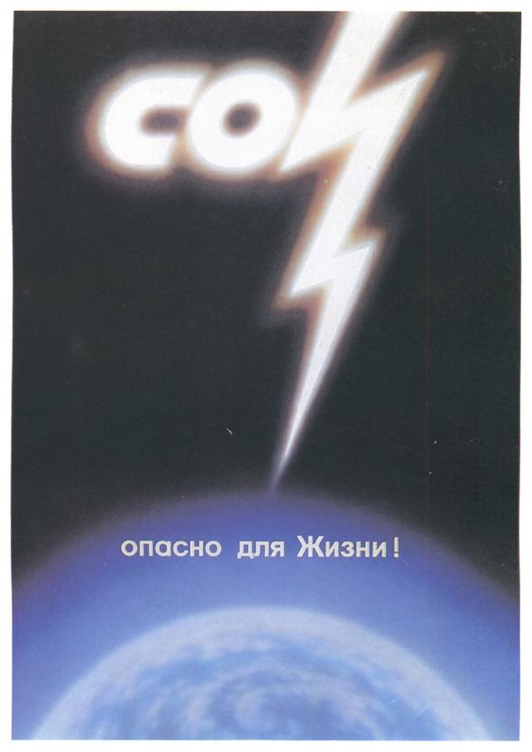 Искусство плаката вРоссии 1884–1991 (1991г, часть 2-ая). Изображение № 4.