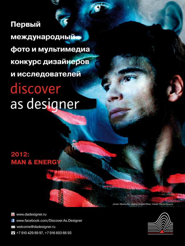 Фотоконкурс Discover as Designer стартовал!. Изображение № 1.