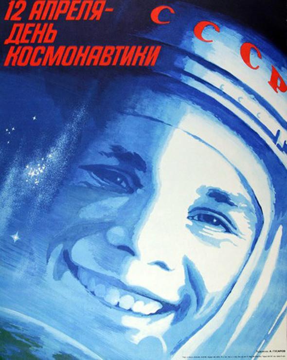 «Поехали!» Подборка ретро-плакатов с Юрием Гагариным. Изображение № 14.