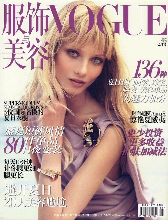Anna Selezneva in Vogue China July 2009 by Camilla Akra. Изображение № 1.