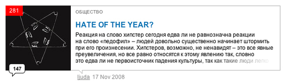 ТОПсамого-самого наLookatme за2008 год. Изображение № 19.