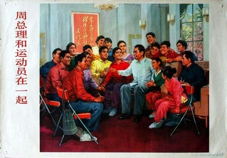 Слава китайскому коммунизму!. Изображение № 39.