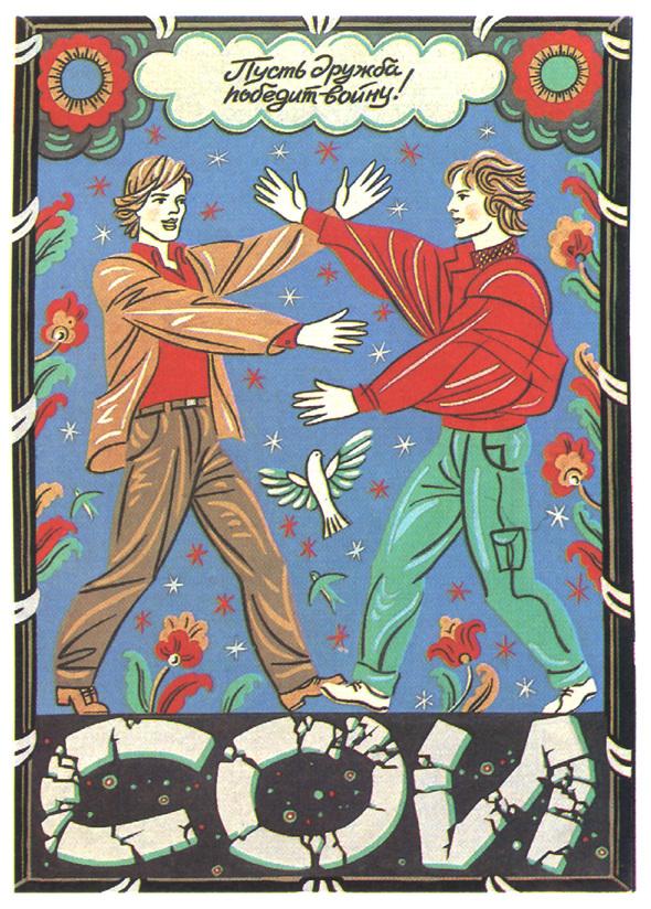 Искусство плаката вРоссии 1884–1991. Изображение № 22.