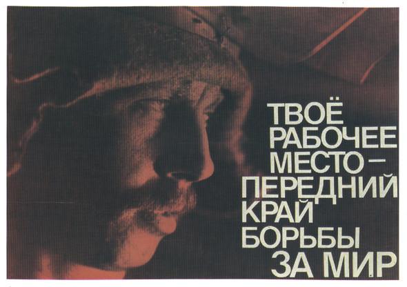 Искусство плаката вРоссии 1961–85 гг. (part. 2). Изображение № 7.