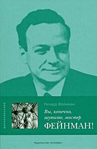 Вы, наверное, шутите, мистер Фейнман. Изображение № 1.
