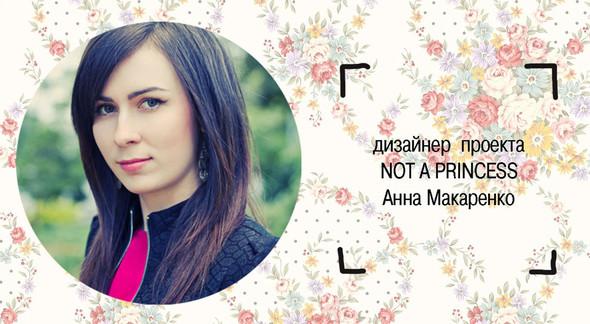 Команда дизайнерского проекта NOT A PRINCESS. Изображение № 2.