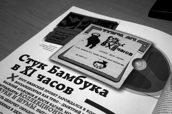"""""""Мой личный Ижевск"""" subкультурный альманах для своих. Изображение № 18."""