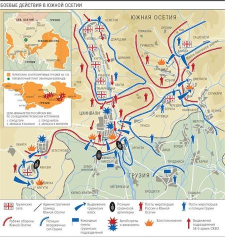 Южноосетинская война (2008-? ). Изображение № 1.
