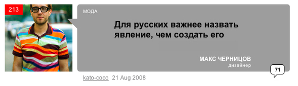 ТОПсамого-самого наLookatme за2008 год. Изображение № 37.