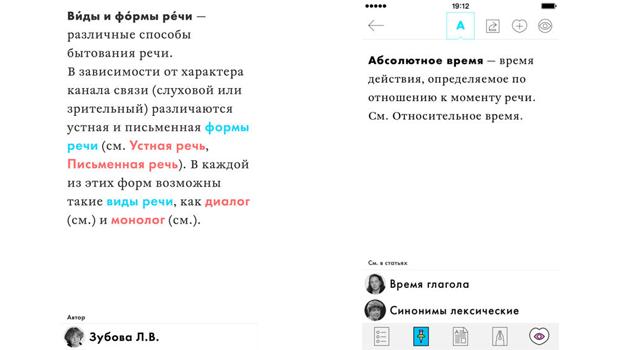 Школьный словарь СПбГУ стал бесплатным iOS-приложением. Изображение № 2.