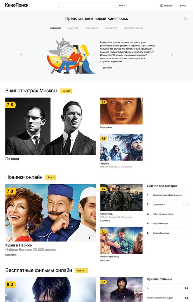«Кинопоиск» обновил дизайн сайта с кинотеатром. Изображение № 1.