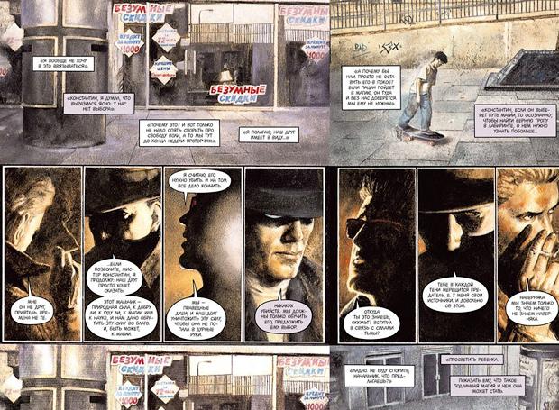26 главных комиксов зимы на русском языке. Изображение № 29.