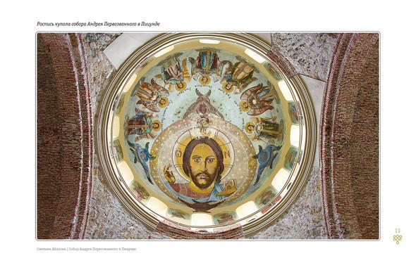 Фотоальбом «Святыни Абхазии». Изображение № 7.