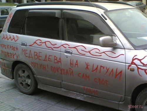 Молодой человек сутки ездил поМоскве наавтомобиле, раскрашенном лозунгами протеста. Изображение № 1.