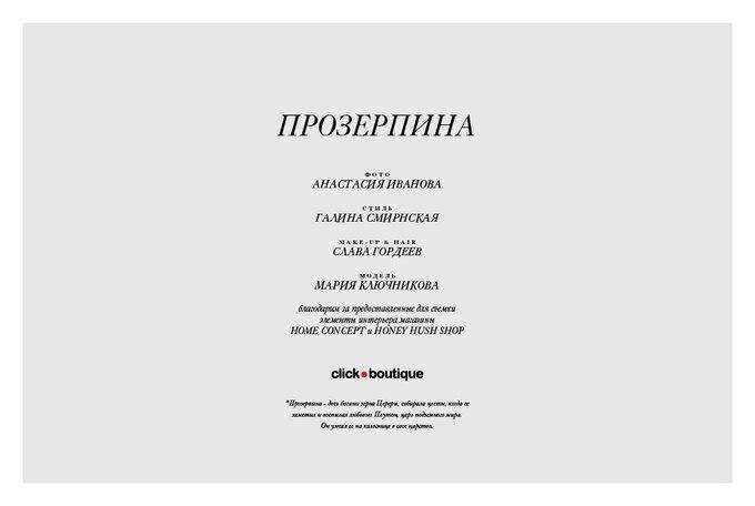 Click-boutique и Yanina Vekhteva показали новые коллекции. Изображение № 25.