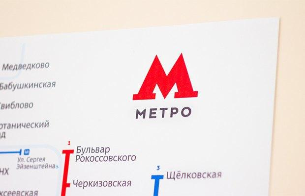 Дизайнеры о том, почему ребрендинг метро стоит своих денег. Изображение № 18.