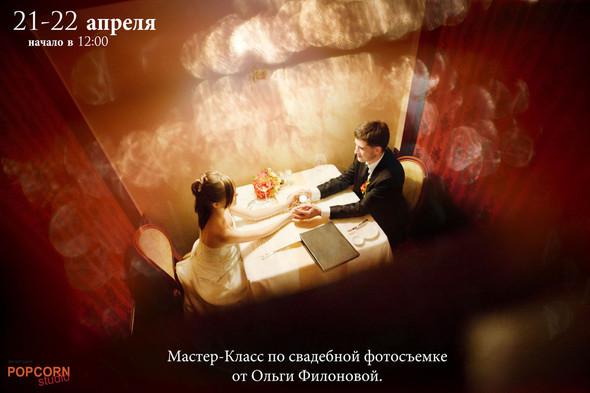 21-22 апреля - свадебная съемка с Ольгой Филоновой. Изображение № 1.