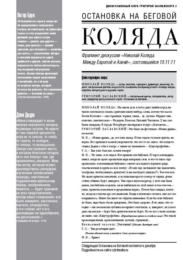 РЕПЛИКА 11. Газета о театре и других искусствах. Изображение № 3.
