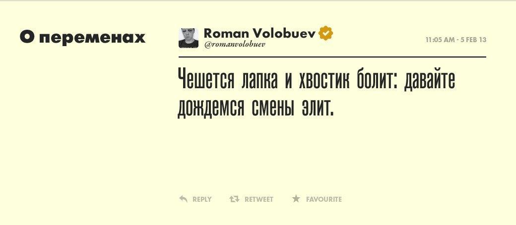 Роман Волобуев,  сценарист и голос поколения. Изображение № 1.