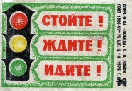 Спички СССР. Изображение № 17.