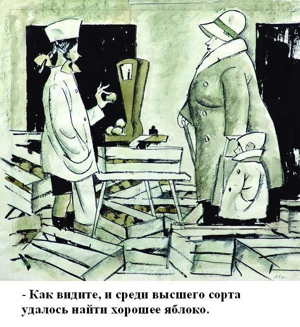 Леонид Сойфертис. рисунок, карикатура. Изображение № 41.