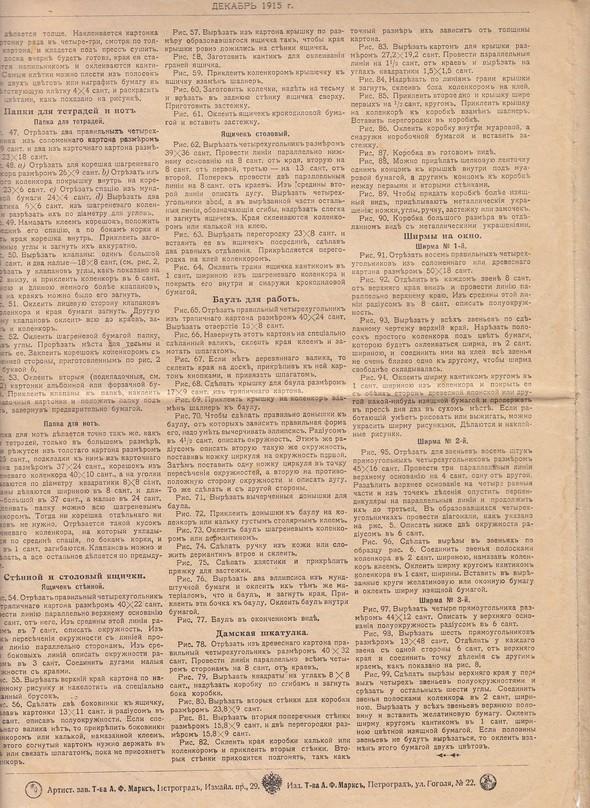 Парижские моды 1913-1916 гг. Изображение № 17.